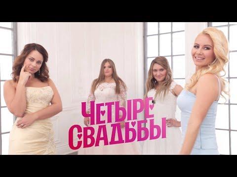 Свадьба в Москве за 100 тыс: Миф или реальность?! // Четыре свадьбы