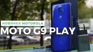 Motorola MOTO G9 Play - NFC, 5000mAh и годная камера за 10 990?