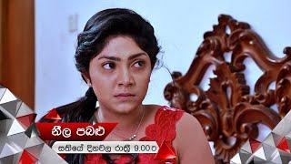 නයා ගැහුවත් වෙනස් නොවන පුජාගේ වෛරය   Neela Pabalu   Sirasa TV Thumbnail