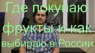 Как выбираю и где покупаю фрукты в России