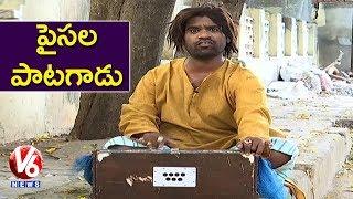 Bithiri Sathi Singing Songs | Sathi Wants Money Shower |  Teenmaar News | V6 News