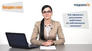 видео Выходное пособие при увольнении по инвалидности: расчет