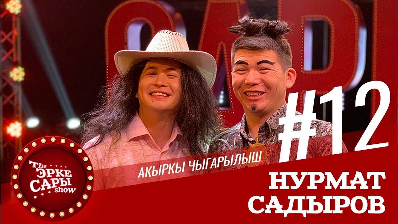Мерген Нурмат менен Актан Кыргыз эфирде | Эрке Сары | 12 Чыгарылыш