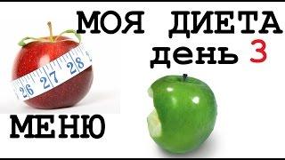 МОЯ #ДИЕТА МЕНЮ ДЕНЬ 3  Худею