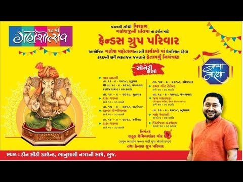 Friends Group Bhuj - Ganesh Mahoshav ( Maha Arti ) Date 18-09-2018