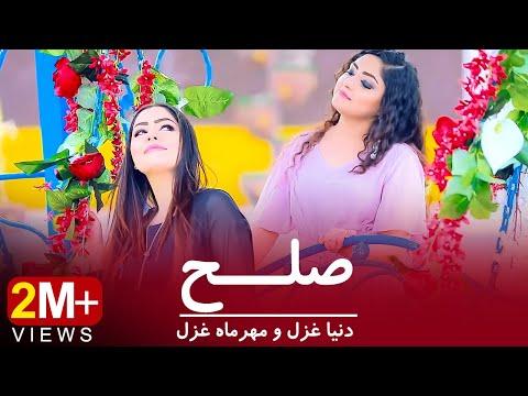 Dunya Ghazal & Mehr Mah Ghazal - Sulh OFFICIAL VIDEO HD | دنیا غزل و مهرماه غزل - صلح
