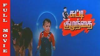 Chutti Kuzhandhai Full Movie HD | Nagarjuna Akkineni | Akhil Akkineni | Tabu | Superhit Movies