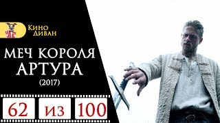 Меч короля Артура (2017) / Кино Диван - отзыв /