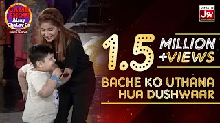 Volunteers Try To Hold A Kid In their Arms | Game Show Aisay Chalay Ga | BOL Entertainment