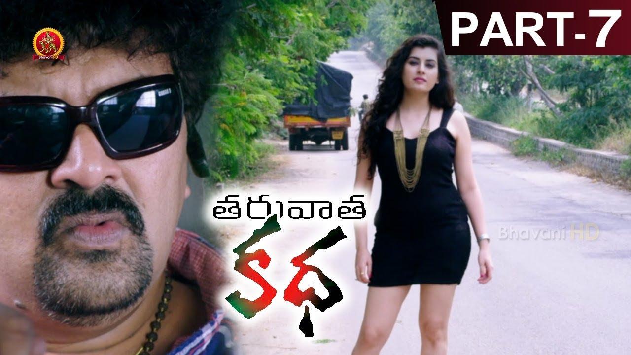 Download Tharuvata Katha Full Movie Part 7 || Sonia Agarwal, Archana, Satya krishnan