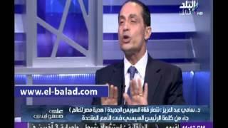 بالفيديو.. «عبد العزيز»: حفل قناة السويس الجديدة دخل موسوعة جينيس للأرقام القياسية رسميًا