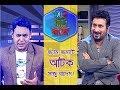 Sazu Khadem   Istiak Nasir   Abu Hena Rony   Talk Misti Jhal   Khairul Babui   BV Program   Ep-02