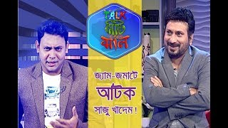 Shaju Khadem | Istiak Nasir | Abu Hena Rony | Talk Misti Jhal | Khairul Babui | BV Program | Ep-02