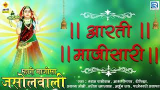 माजीसा की सबसे बड़ी आरती | Aarti Majisa Ri | Majisa Aarti | Jasol | Shyam Paliwal | Navratri Aarti
