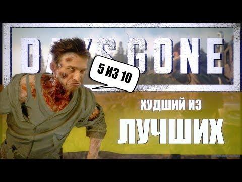 Days Gone - ХУДШИЙ ИЗ ЛУЧШИХ