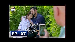 Mere Khudaya Episode 7 - 4th August 2018 - ARY Digital Drama