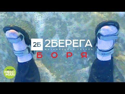 2Берега - Боря