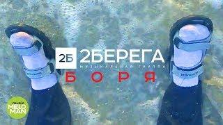 2Берега  - Боря (Official Audio 2018)