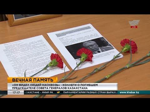 Коллеги вспоминают погибшего председателя Совета генералов Казахстана