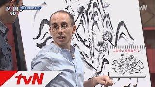 Problematic Men ′그림문제 최강자′ 타일러, 매의 눈 발동!!!! 170604 EP.115