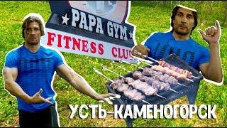 Усть-Каменогорск, Семинар, Papa GYM, шашлыки.