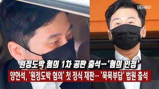 양현석, '원정도박 혐의' 첫 정식 재판…