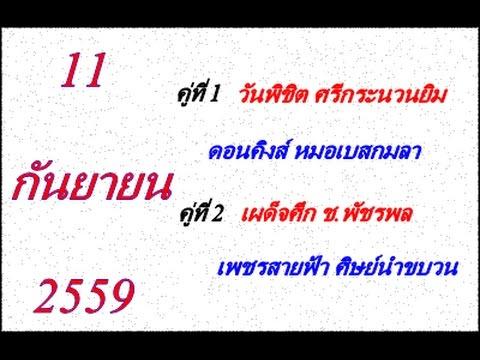 วิจารณ์มวยไทย 7 สี อาทิตย์ที่ 11 กันยายน 2559 (คู่ที่ 1,2)