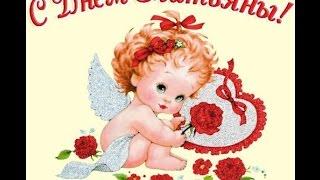 Татьянин день, День студентов и памяти Высоцкого(Поздравляю всех Татьян, Танюшек и Танешечек с Днем Татьяны, а также всех студентов. Сегодня также день памят..., 2016-01-25T07:46:47.000Z)