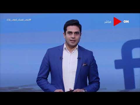 صباح الخير يا مصر - أخبار السوشيال ميديا -هاشتاج شهداء الوطن يتصدر ترند تويتر-  - نشر قبل 2 ساعة