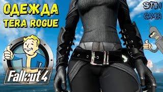 Fallout 4: Одежда Tera Rogue