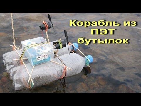 Модель радиоуправляемого корабля из пластиковых бутылок