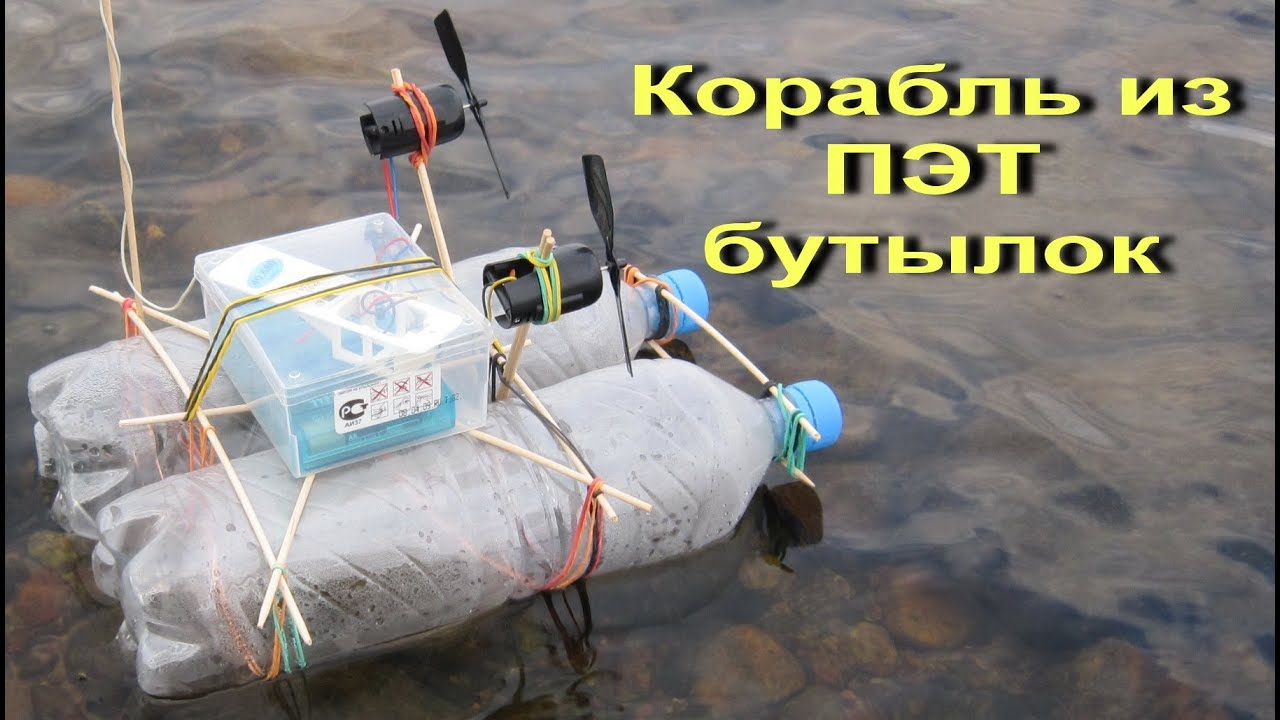 Как сделать радиоуправляемый кораблик 150