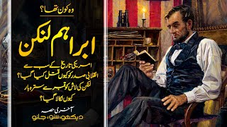 History Of America | Who was Abraham Lincoln? Part III | Faisal Warraich