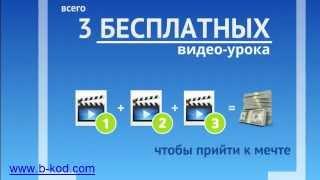 Заработать в Интернет - Бесплатные видео-уроки