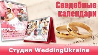 Свадебные календари(, 2014-04-28T13:50:06.000Z)