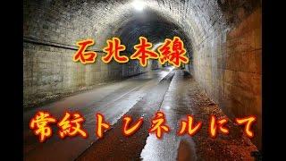 サウンドノベル 【閲覧注意・怖い話心霊動画・やばい体験談】石北本線、常紋トンネルにて