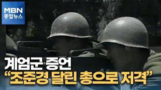 """5·18 계엄군 증언 """"조준경 단 총으로 시민…"""