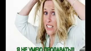 Видео-урок №2  Работа с возражениями