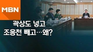[MBN 뉴스빅5] 곽상도 넣고 조응천 빼고…왜?
