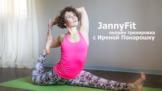 Онлайн тренировка на сервисе iFIT.ru с Иреной Понарошку