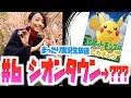 【ピカブイ】#5 エリカ様に圧勝?!タマムシシティ!【Let'sGo!ピカチュウ!まったり実況生放送】
