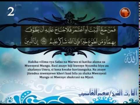 Quran Juzzu 2.1