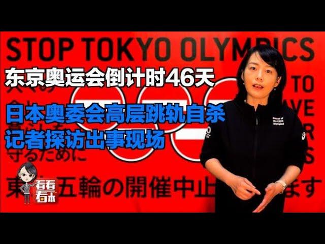 【看看看日本】东京奥运会倒计时46天,奥委会高层跳轨自杀,记者探访出事现场