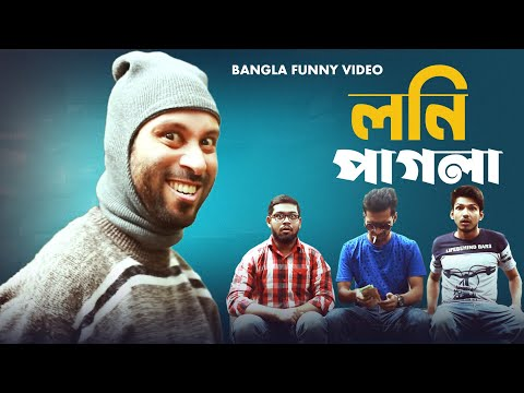লনি পাগলা | New Bangla Funny Video | Lony Pagla Eid Special Web Series EP-01 By Fun Buzz 2017