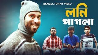 লনি পাগলা | New Bangla Funny Video | Lony Pagla Eid Special Web Series EP-01 By Fun Buzz 2017