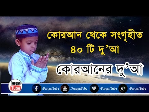 40 famous dua's from the Quran begins with 'Rabbana' with bangla translation