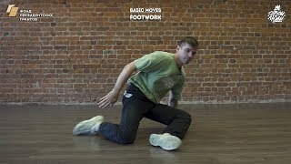 "44. Basic moves (Footwork) | Видео уроки брейк данс от ""Своих Людей"""