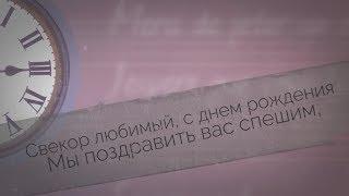 Искреннее поздравление свекру в день рождение. super-pozdravlenie.ru