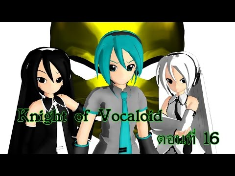 """Knight of Vocaloid ตอนที่ 16 """"แก้ไข"""" [พากย์ไทย by Boomer]"""