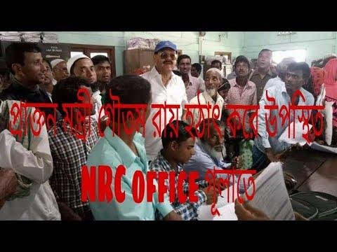 Assam ex minister Sri Gautum roy visited all Haikakandi nrc offices